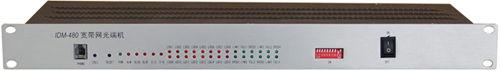IDM-480宽带网光端机前面板大图_副本.jpg